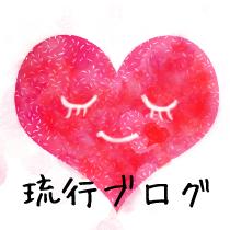 """""""琉行ブログ"""""""