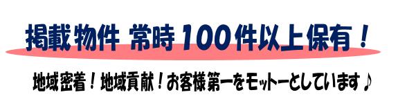 掲載物件100①